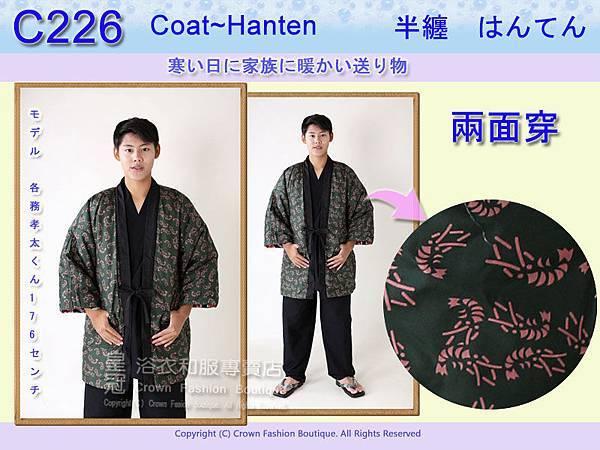 【番號C226】日本棉襖絆纏.jpg