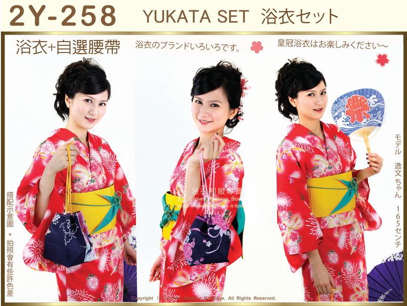 【番號2Y-258】日本浴衣Yukata紅色底花卉浴衣+自選腰帶-1.jpg