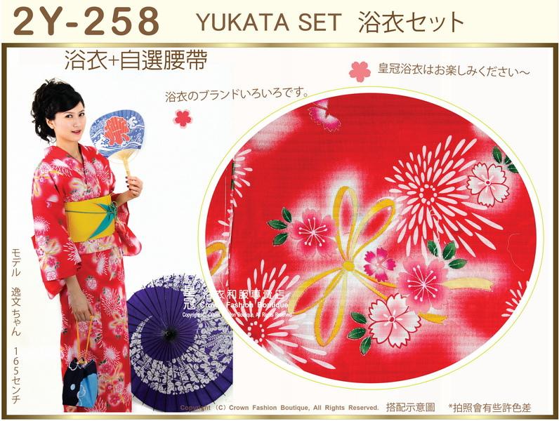 【番號2Y-258】日本浴衣Yukata紅色底花卉浴衣+自選腰帶-2.jpg