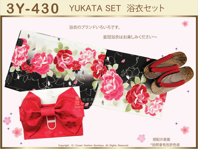 【番號3Y-430】三點日本浴衣Yukata~米白&黑色漸層底+玫瑰花圖案~含定型蝴蝶結和木屐-1.jpg