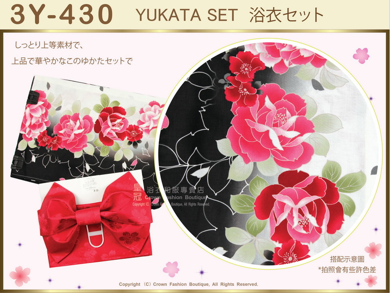 【番號3Y-430】三點日本浴衣Yukata~米白&黑色漸層底+玫瑰花圖案~含定型蝴蝶結和木屐-2.jpg