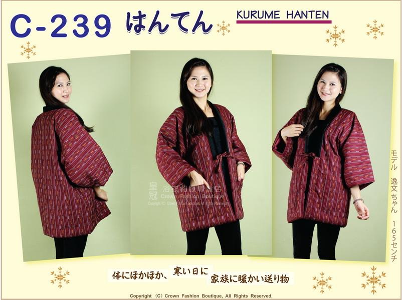 【番號C239】日本棉襖絆纏~女生絆天~磚紅色底小直條紋~久留米手工~日本製-1.jpg