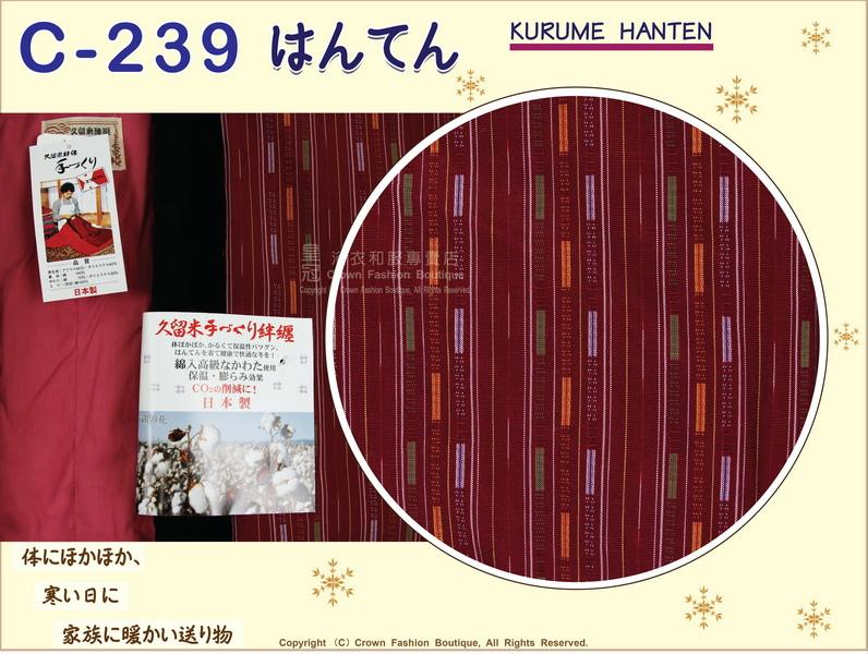 【番號C239】日本棉襖絆纏~女生絆天~磚紅色底小直條紋~久留米手工~日本製-3.jpg