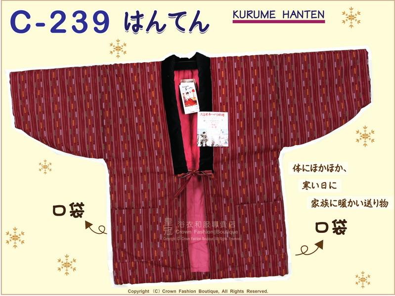 【番號C239】日本棉襖絆纏~女生絆天~磚紅色底小直條紋~久留米手工~日本製-2.jpg