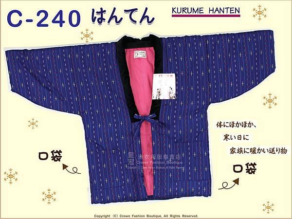 【番號C240】日本棉襖絆纏~女生絆天~藍色底十字紋&小直條紋~久留米手工~日本製-1.jpg