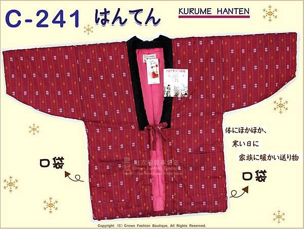 【番號C241】日本棉襖絆纏~女生絆天~棗紅色底小井字紋~久留米手工~日本製-1.jpg