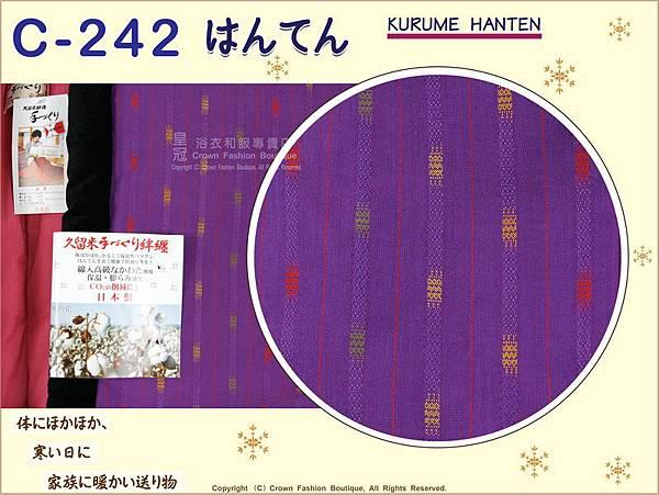 【番號C242】日本棉襖絆纏~女生絆天~紫色底小條紋~久留米手工~日本製-2.jpg