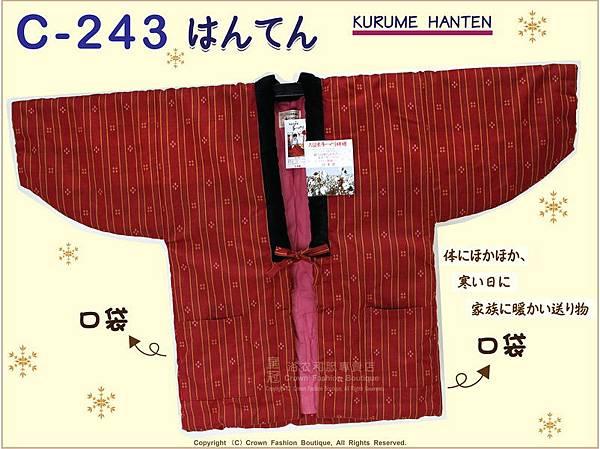 【番號C243】日本棉襖絆纏~女生絆天~磚紅色底直條紋~久留米手工~日本製-1.jpg