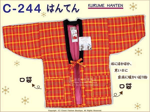 【番號C244】日本棉襖絆纏~女生絆天~橘色底黃色格紋~久留米手工~日本製-1.jpg