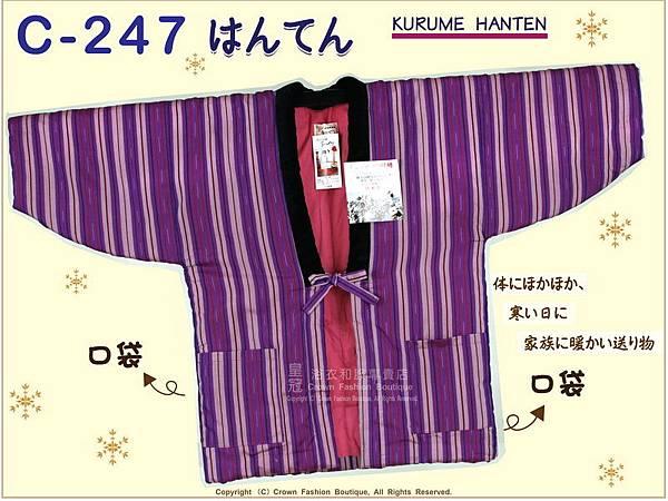 【番號C247】日本棉襖絆纏~女生絆天~紫色底直條紋~久留米手工~日本製-1.jpg