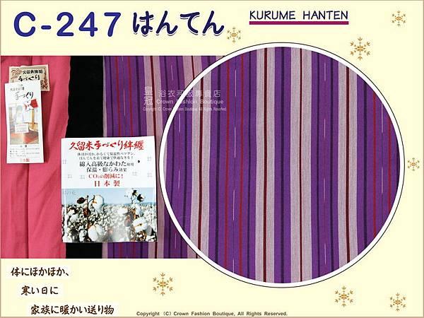 【番號C247】日本棉襖絆纏~女生絆天~紫色底直條紋~久留米手工~日本製-2.jpg