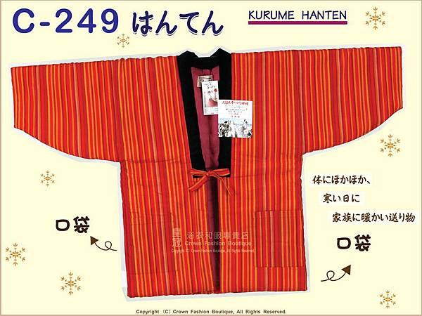 【番號C249】日本棉襖絆纏~女生絆天~橘色底直條紋~久留米手工~日本製-1.jpg