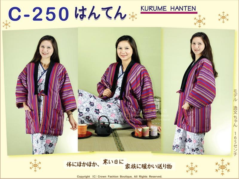 【番號C250】日本棉襖絆纏~女生絆天~紫色底直條紋~久留米手工~日本製-1.jpg