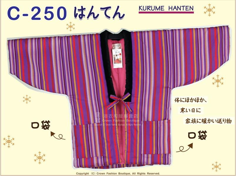 【番號C250】日本棉襖絆纏~女生絆天~紫色底直條紋~久留米手工~日本製-2.jpg