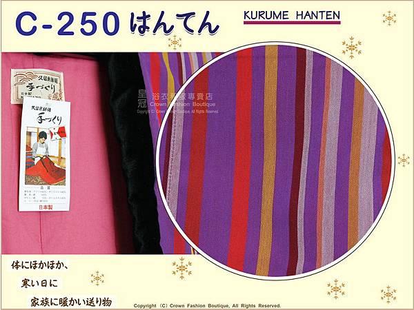 【番號C250】日本棉襖絆纏~女生絆天~紫色底直條紋~久留米手工~日本製-3.jpg