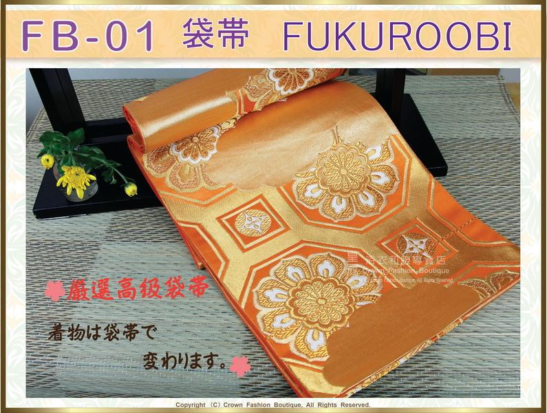 日本和服配件【番號-FB-01】中古腰帶-橘色底金色菊花刺繡~-㊣日本製-1.jpg