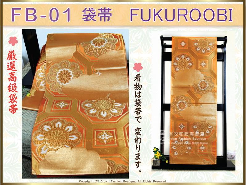 日本和服配件【番號-FB-01】中古腰帶-橘色底金色菊花刺繡~-㊣日本製-2.jpg
