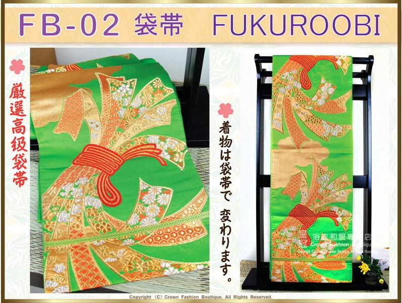 日本和服配件【番號-FB-02】中古腰帶-綠色底金銀雙色刺繡~-㊣日本製-2.jpg