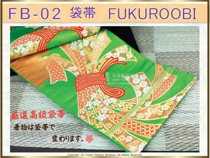 日本和服配件【番號-FB-02】中古腰帶-綠色底金銀雙色刺繡~-㊣日本製-1.jpg