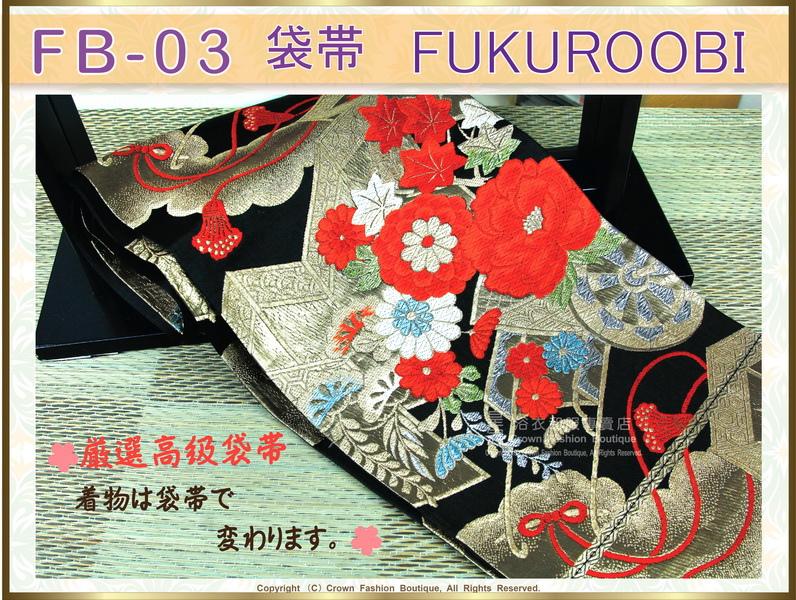日本和服配件【番號-FB-03】中古腰帶-黑色底花卉刺繡~-㊣日本製-1.jpg