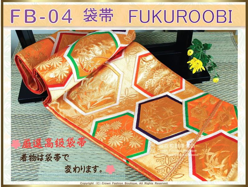 日本和服配件【番號-FB-04】中古腰帶-橘色緞面底六角形&植物圖樣金色刺繡~-㊣日本製-1.jpg