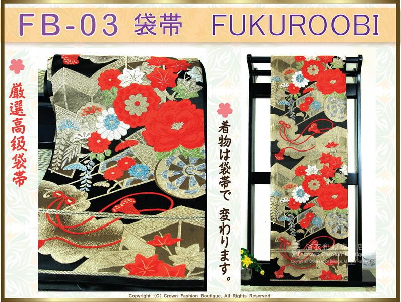 日本和服配件【番號-FB-03】中古腰帶-黑色底花卉刺繡~-㊣日本製-2.jpg