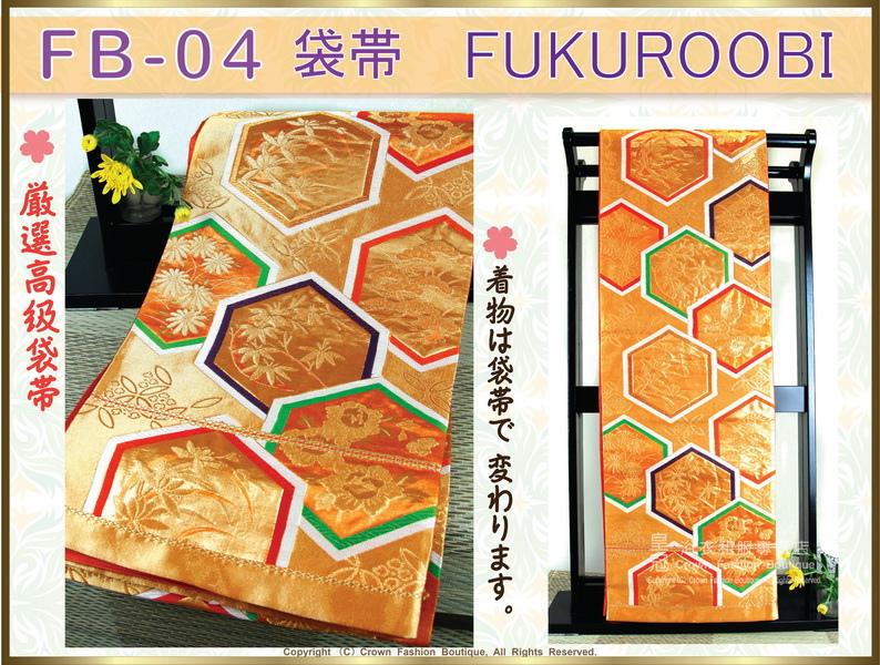 日本和服配件【番號-FB-04】中古腰帶-橘色緞面底六角形&植物圖樣金色刺繡~-㊣日本製-2.jpg