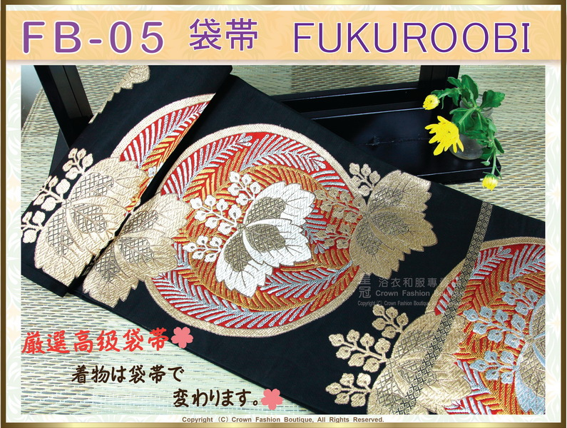 日本和服配件【番號-FB-05】中古腰帶-黑色底桐圖案(吉祥文樣)金色刺繡~-㊣日本製-1.jpg