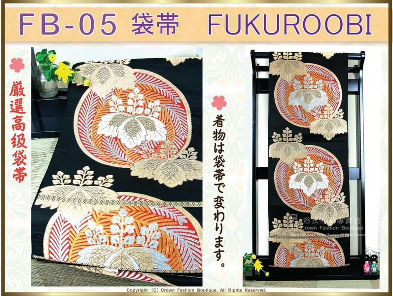 日本和服配件【番號-FB-05】中古腰帶-黑色底桐圖案(吉祥文樣)金色刺繡~-㊣日本製-2.jpg