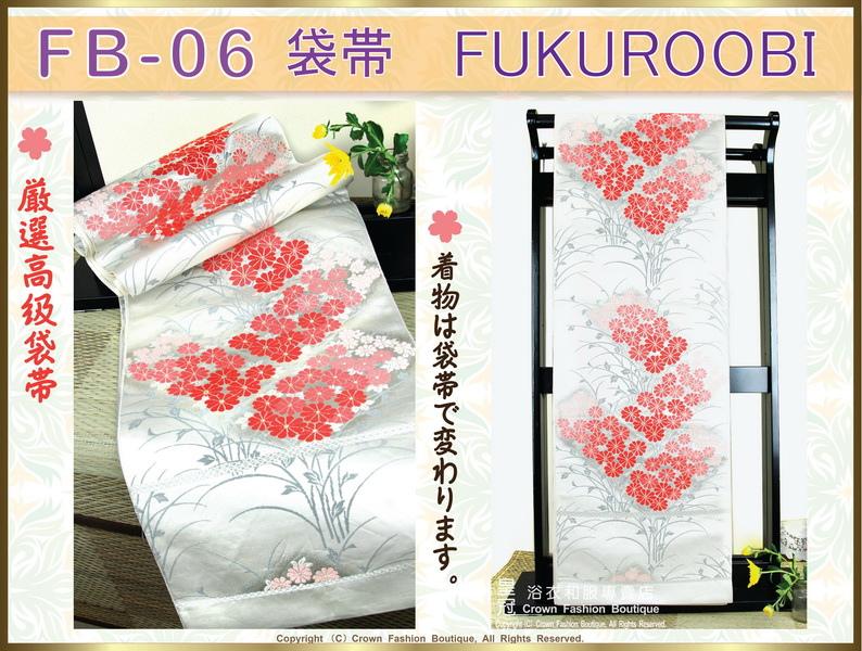 日本和服配件【番號-FB-06】中古腰帶-銀白色緞面底紅色系櫻花刺繡~-㊣日本製-2.jpg