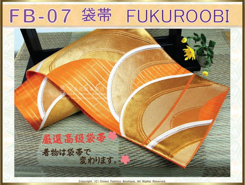 日本和服配件【番號-FB-07】中古腰帶-橘色緞面底金銀蔥刺繡~-㊣日本製-1.jpg