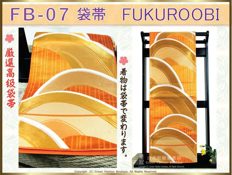 日本和服配件【番號-FB-07】中古腰帶-橘色緞面底金銀蔥刺繡~-㊣日本製-2.jpg