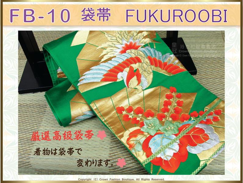 日本和服配件【番號-FB-10】中古腰帶-綠色底鳥&植物文樣刺繡~-㊣日本製-1.jpg