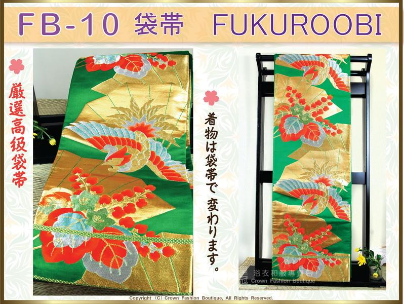 日本和服配件【番號-FB-10】中古腰帶-綠色底鳥&植物文樣刺繡~-㊣日本製-2.jpg