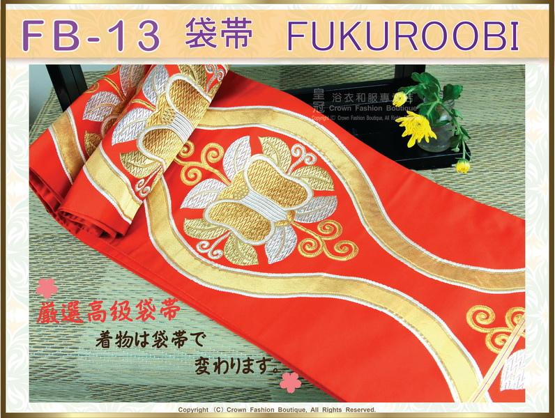 日本和服配件【番號-FB-13】中古腰帶-橘色底金銀刺繡~-㊣日本製-1.jpg
