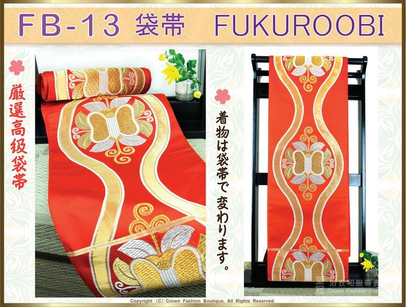 日本和服配件【番號-FB-13】中古腰帶-橘色底金銀刺繡~-㊣日本製-2.jpg