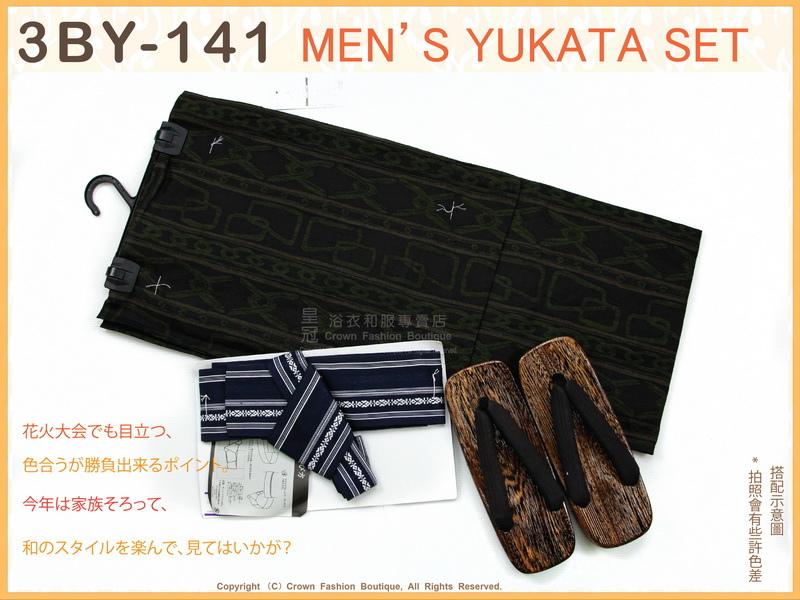 日本男生浴衣【番號 3BY141】墨綠色底綠色圖案+魔鬼氈角帶腰帶+木屐LL號-1.jpg