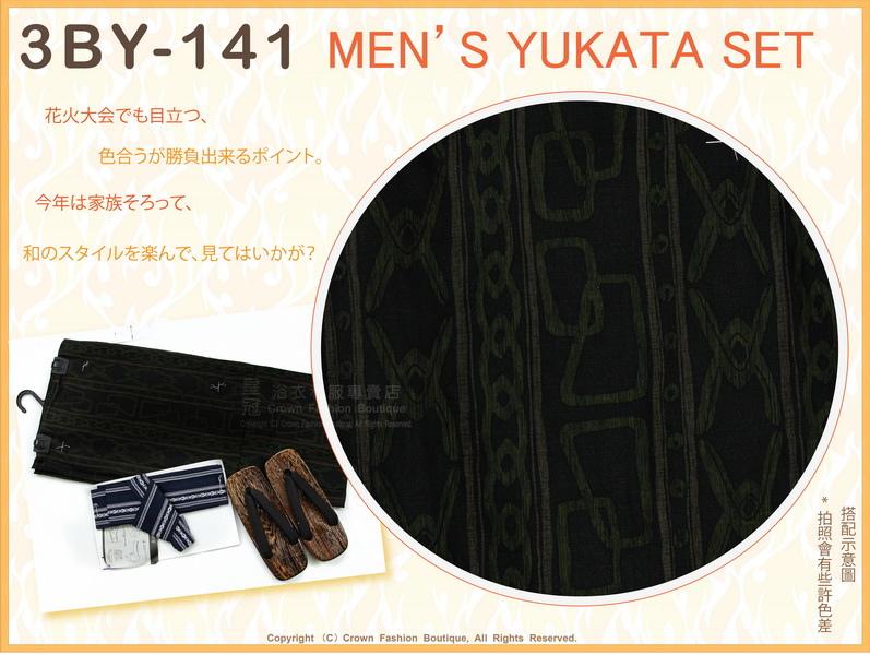日本男生浴衣【番號 3BY141】墨綠色底綠色圖案+魔鬼氈角帶腰帶+木屐LL號-2.jpg