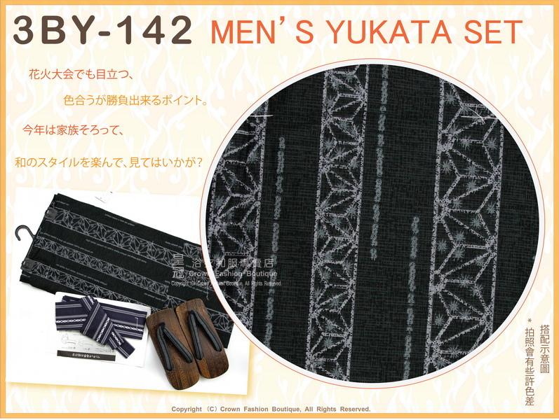 日本男生浴衣【番號 3BY142】鐵灰色底灰色圖案+魔鬼氈角帶腰帶+木屐LL號-2.jpg