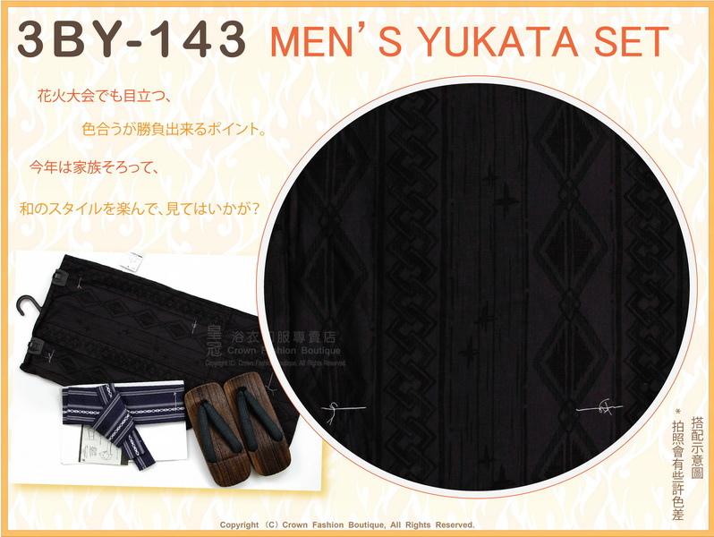 日本男生浴衣【番號 3BY143】暗紫色底黑色圖案+魔鬼氈角帶腰帶+木屐LL號-2.jpg
