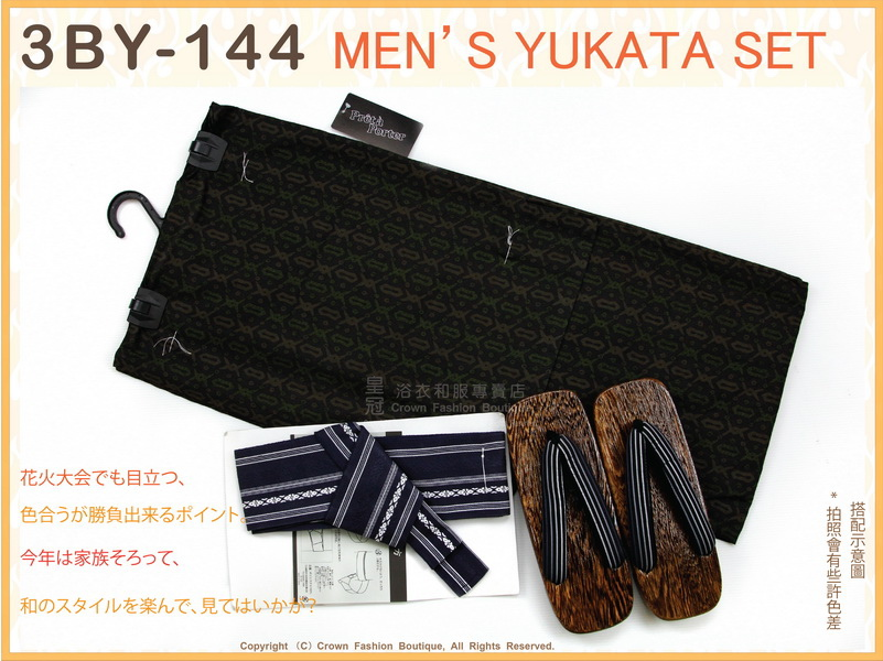 日本男生浴衣【番號 3BY144】深咖啡色底雙色圖案+魔鬼氈角帶腰帶+木屐LL號-1.jpg
