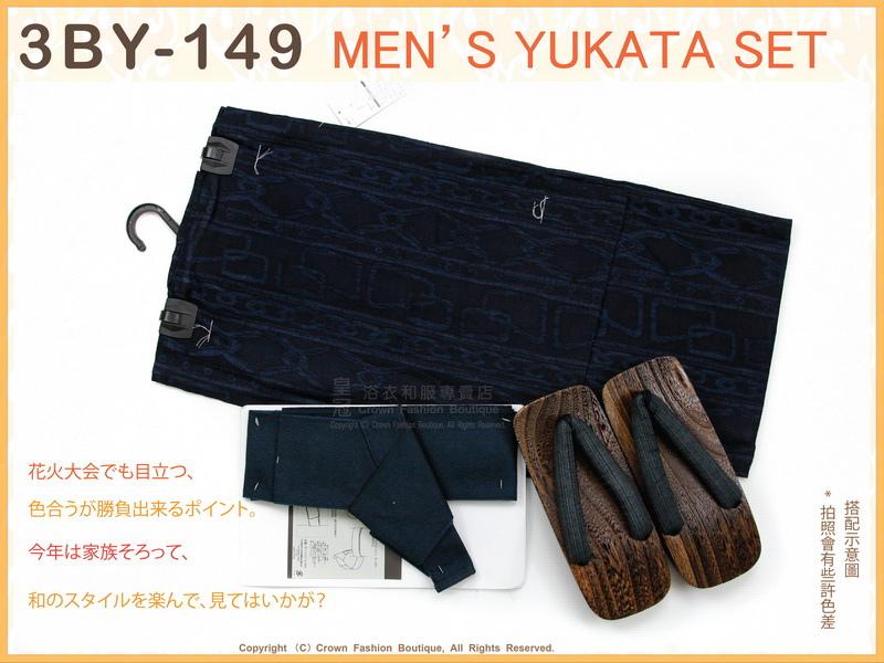 日本男生浴衣【番號 3BY149】靛色底藍色圖案+魔鬼氈角帶腰帶+木屐M號-1.jpg