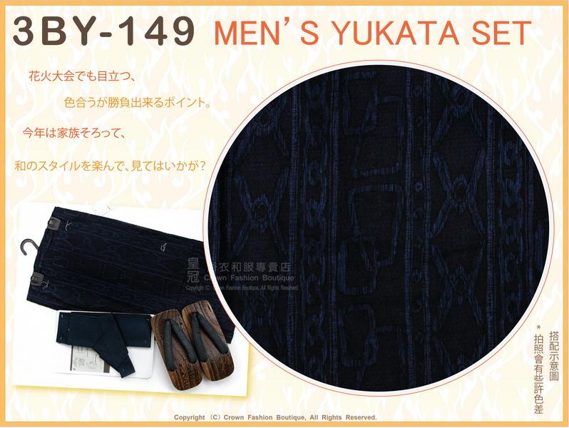 日本男生浴衣【番號 3BY149】靛色底藍色圖案+魔鬼氈角帶腰帶+木屐M號-2.jpg
