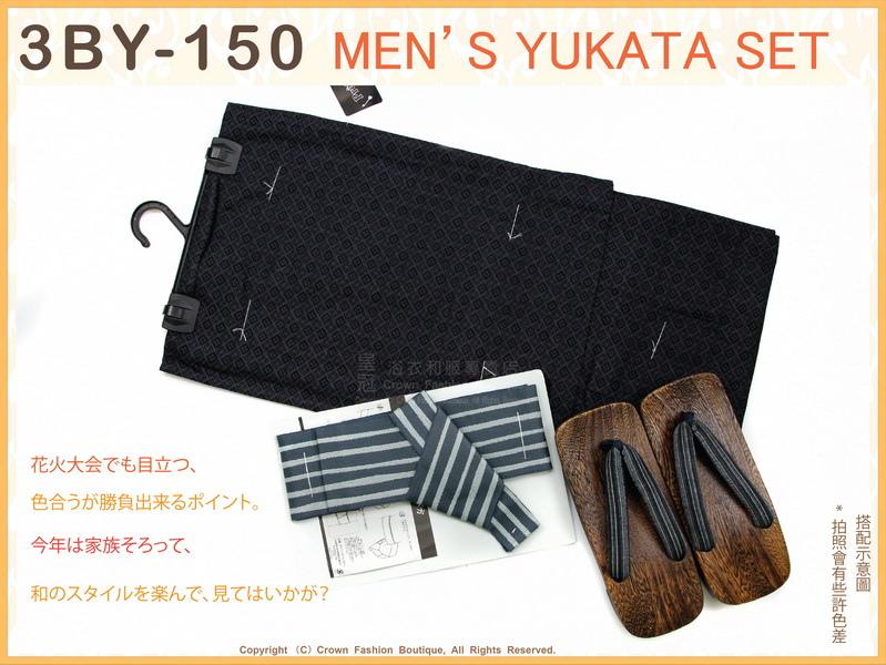 日本男生浴衣【番號 3BY150】黑灰色底細格子圖案+魔鬼氈角帶腰帶+木屐M號-1.jpg