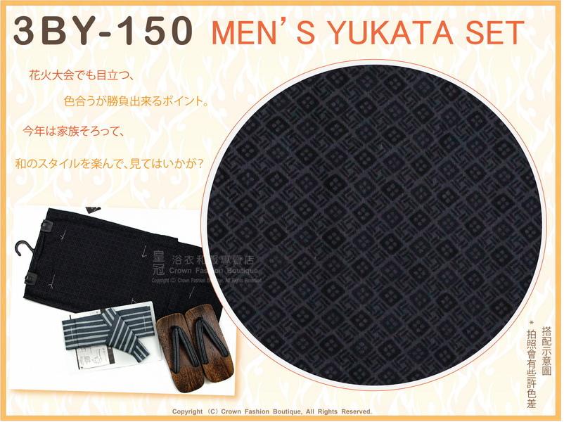 日本男生浴衣【番號 3BY150】黑灰色底細格子圖案+魔鬼氈角帶腰帶+木屐M號-2.jpg