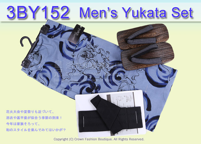 日本男生浴衣【番號 3BY152】藍色底日本風雷神圖案+魔鬼氈角帶腰帶+木屐L號.jpg