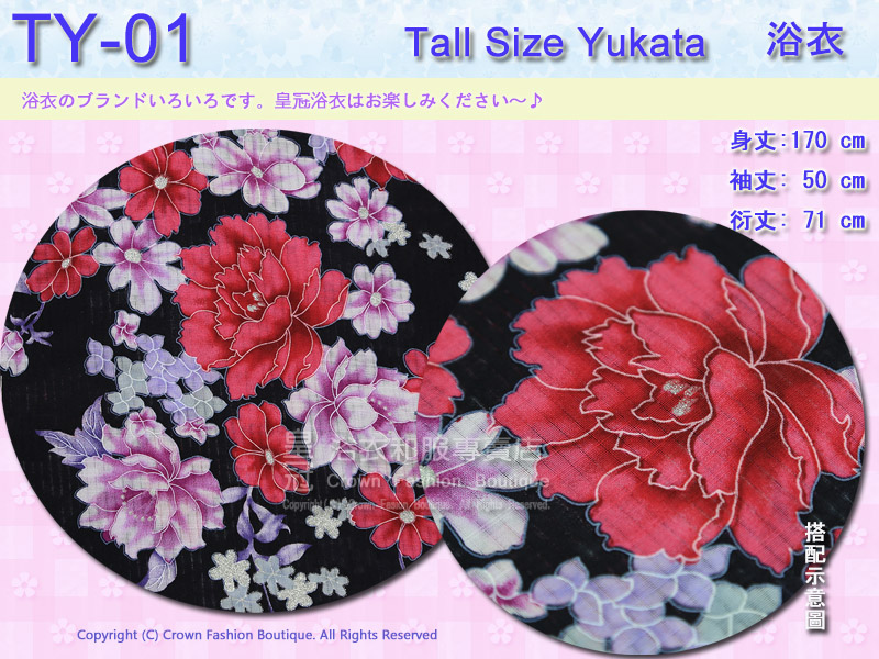 【番號TY-01】日本浴衣Yukata~黑底牡丹花卉浴衣 適合身高166~171cm 2.jpg