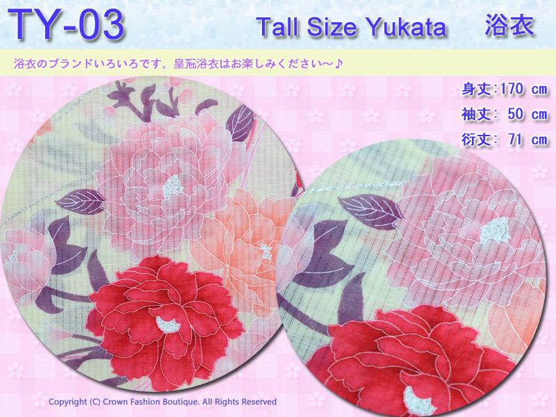 【番號TY-03】日本浴衣Yukata~米白色底牡丹花卉浴衣 適合身高166~171cm2.jpg