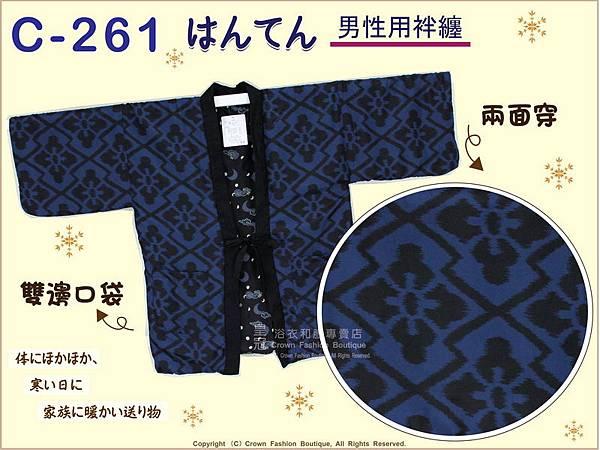 【番號C261】日本棉襖絆纏~男生絆天~(兩面可穿)藍色底&深藍色底~和風圖案~M Size-1.jpg