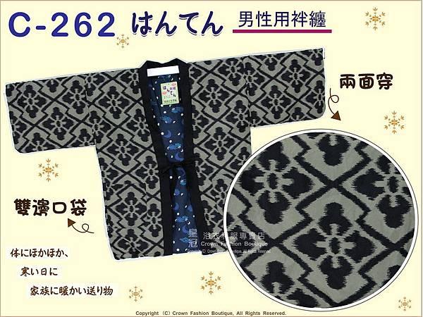 【番號C262】日本棉襖絆纏~男生絆天~(兩面可穿)灰色底&藍色底~和風圖案~M Size-1.jpg